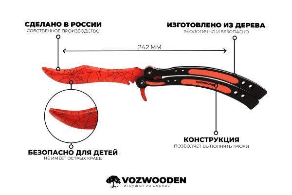 Деревянный нож Бабочка VozWooden Кровавая Паутина (реплика) Фото №6