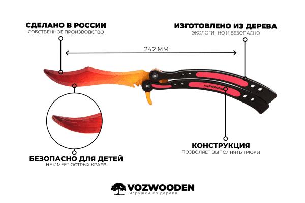 Деревянный нож Бабочка VozWooden Градиент (реплика) Фото №6