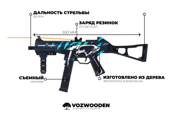 UMP-45 Первобытный Саблезуб за 1490 руб Фото №1