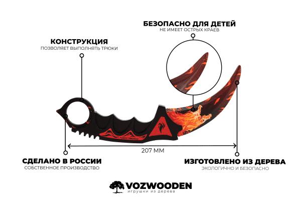 Деревянный нож Керамбит VozWooden Вой (реплика) Фото №1