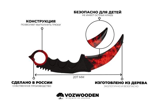 Деревянный нож Керамбит VozWooden Волны Рубин (реплика) Фото №1