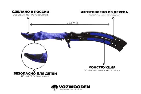 Деревянный нож Бабочка VozWooden Волны Сапфир (реплика) Фото №1