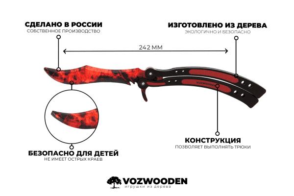 Деревянный нож Бабочка VozWooden Волны Рубин (реплика) Фото №6