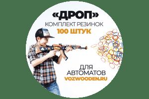 """Комплект резинок """"ДРОП"""" для автоматов 100 штук Фото №1"""