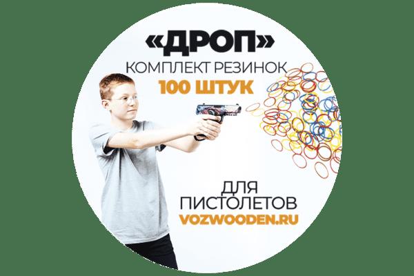 """Комплект резинок """"ДРОП"""" для пистолетов 100 штук Фото №1"""
