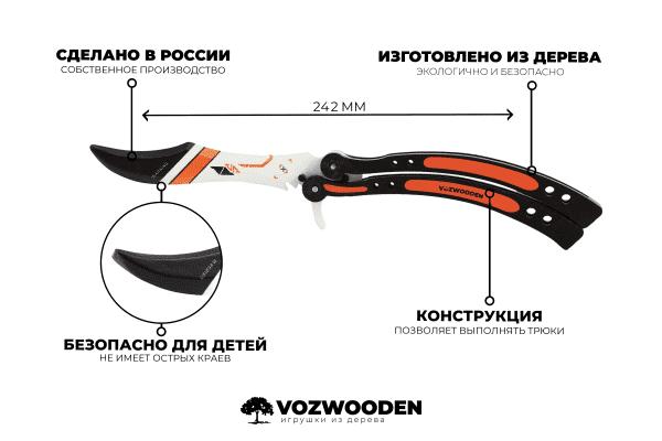 Деревянный нож Бабочка VozWooden Азимов (реплика) Фото №1