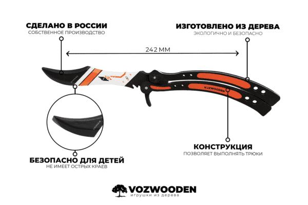 Деревянный нож Бабочка VozWooden Азимов (реплика) Фото №6