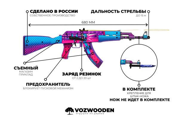 Деревянный автомат VozWooden Active АК-47 Неоновый Гонщик (резинкострел) Фото №7