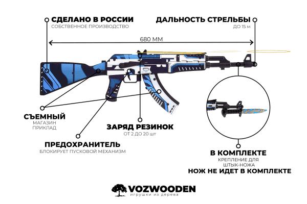 Деревянный автомат VozWooden Active АК-47 Вулкан (резинкострел) Фото №7