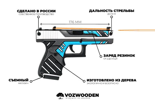 Деревянный пистолет VozWooden Active Glock-18 Вулкан (резинкострел) Фото №4