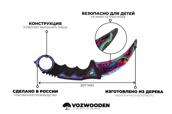 Деревянный нож Керамбит VozWooden Скоростной Зверь (реплика) Фото №4