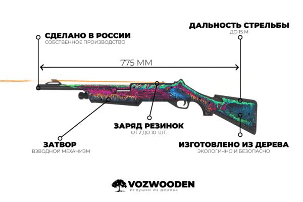 Деревянный дробовик VozWooden Nova Active Скоростной Зверь (резинкострел) Фото №4