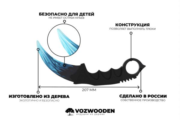 Деревянный нож Керамбит VozWooden Драгон Гласс (Стандофф 2 реплика) Фото №4