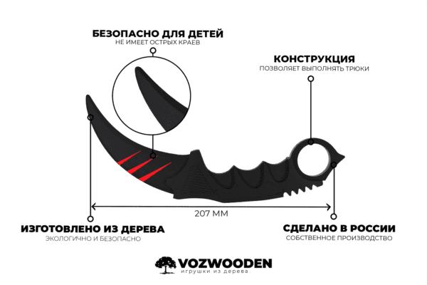 Деревянный нож Керамбит VozWooden Скретч (Стандофф 2 реплика) Фото №4