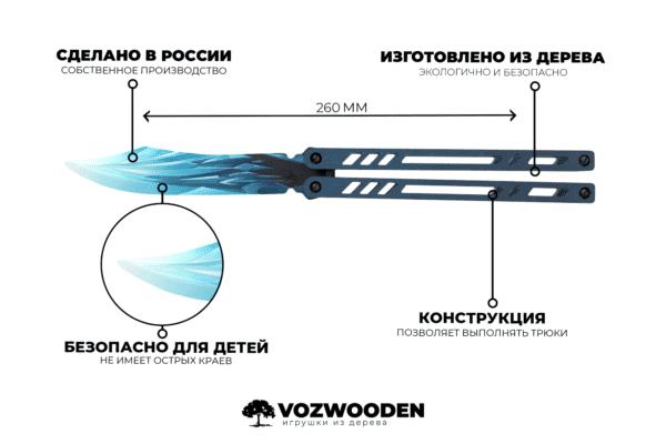 Деревянный нож бабочка VozWooden Драгон Гласс (Стандофф 2 реплика) Фото №4