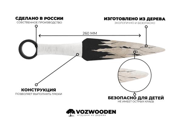 Деревянный нож Кунай VozWooden Бон (Стандофф 2 реплика) Фото №4