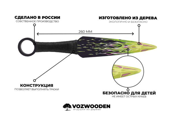 Деревянный нож Кунай VozWooden Радиация (Стандофф 2 реплика) Фото №4