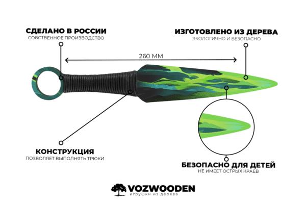 Деревянный нож Кунай VozWooden Пойзон (Стандофф 2 реплика) Фото №4