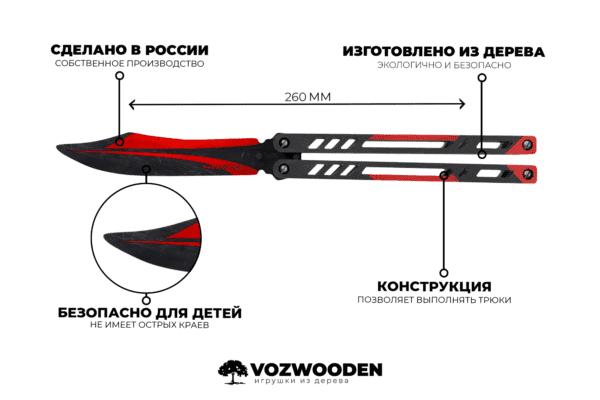 Деревянный нож бабочка VozWooden Черная Вдова (Стандофф 2 реплика) Фото №4