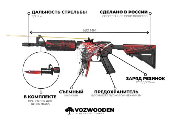 Деревянный автомат VozWooden M4A4 / M4 Active Самурай (Стандофф 2 реплика) Фото №5