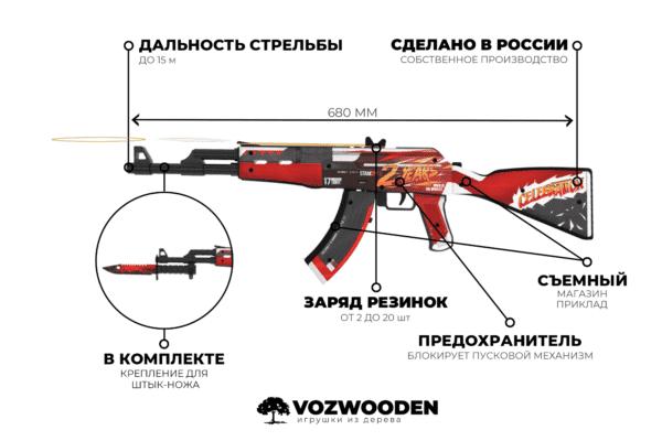 Деревянный автомат VozWooden Active АК-47 / AKR 2 Years Red (Стандофф 2 реплика) Фото №5